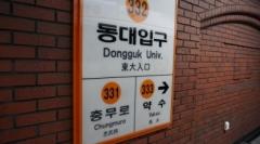 首尔新罗免税店购物篇