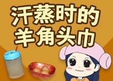"""在韩国汗蒸时的""""羊角头巾"""""""